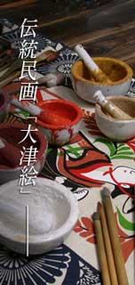 伝統民画 大津絵